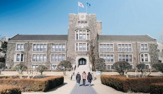 【Q&A】延世大学進学に関しての、よくある質問集まとめ!