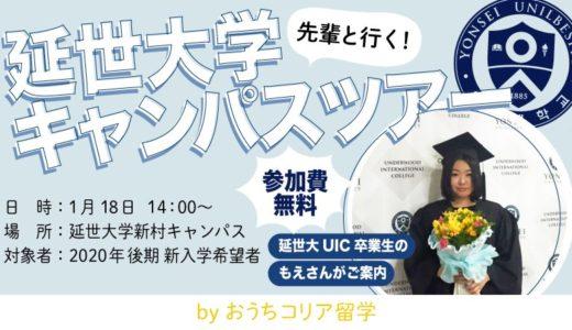 【おうちコリア留学】先輩と行く!延世大学キャンパスツアー体験記