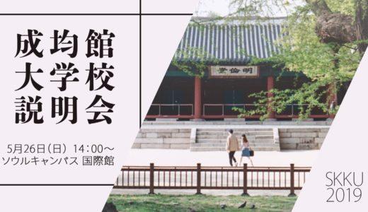 【イベントレポート】成均館大学の日本人留学生向け学校説明会2019を開催しました!