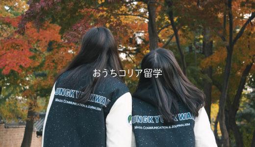 第1回日韓青年パートナーシップ<レポート>
