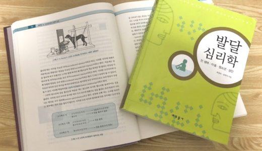 【学科紹介】成均館大学の心理学科を紹介します!