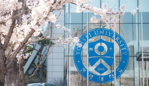 韓国語ができなくても延世大学に行ける!延世大学のグローバル基礎教育学部プログラム
