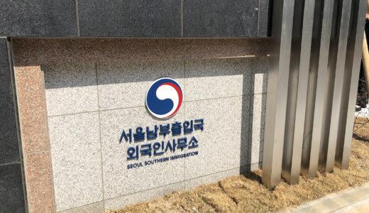 韓国での就職活動にはこのビザが便利!求職(D-10)ビザ申請資格と必要書類