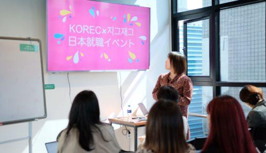 20代女性なら絶対知っているあのアプリ会社とコラボ!韓国で働きたい方向け韓国就職セミナーを開催しました!