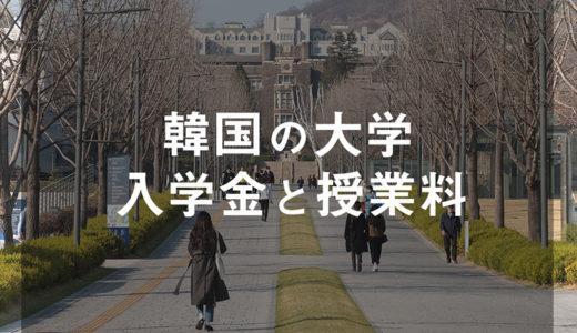 韓国で大学に通うとどれくらい学費がかかる?ソウルの大学の登録金を調べてみた。