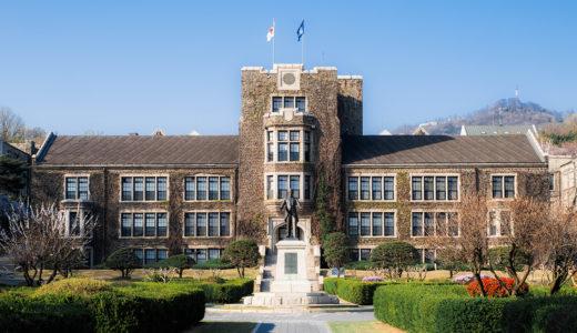 外国人専用の教育が受けれる!延世大学のグローバル基礎教育学部とは?
