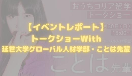 【イベントレポ】おうちコリアトークショーVol.2 ことは先輩