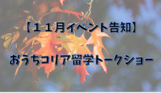 【11月イベント告知】おうちコリア留学トークショー VOL.4・5