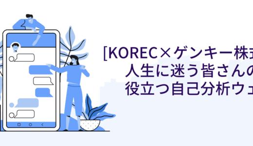 [KOREC×ゲンキー株式会社]  人生に迷う皆さんの進路に役立つ自己分析セミナー
