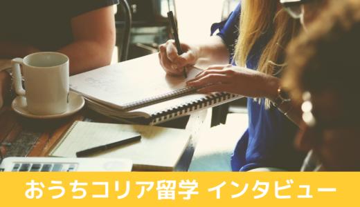 【韓国の高校留学×政府奨学金×日本企業就職】高麗大学経済学部に留学中のすずさんにインタビュー!