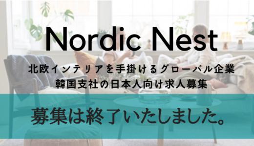 【韓国就職希望者必見!】NORDIC NESTでのマーケティング企画・ソーシャルメディアマーケティング部門募集