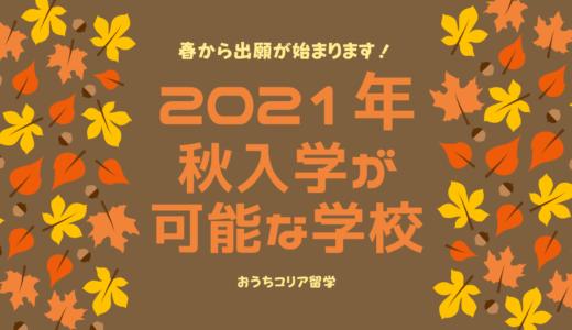 2021年秋入学可能な大学一覧!
