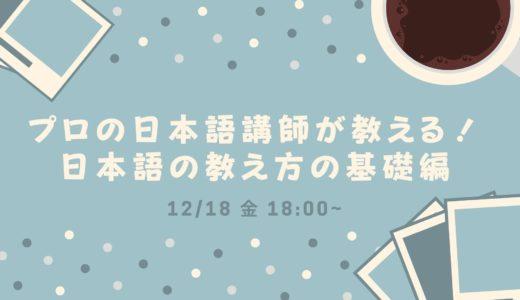 [ONLINEセミナー]プロの日本語講師が教える!日本語の教え方の基礎編