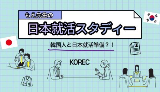 【日本就活】韓国人と日本就活準備?!おうちコリアCEOモエの日本就活スタディー