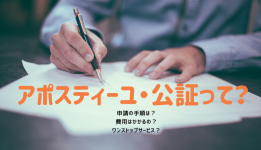 【正規留学者必見!】公証・アポスティーユ手続きをわかりやすく解説!