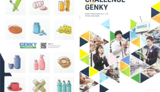 【求人募集中】韓国の大学に通う日本人留学生を積極採用?!ゲンキー株式会社