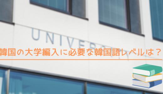 TOPIK成績表は必須提出ではない大学も!?韓国の大学編入に必要な韓国語レベルは??