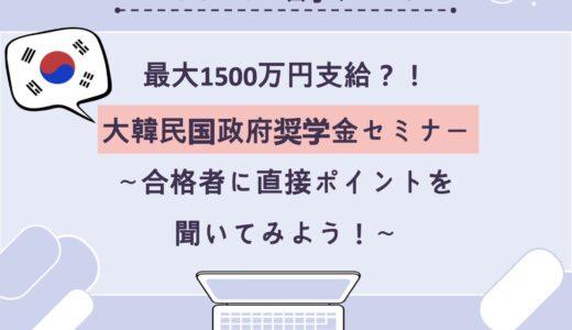 【イベント】最大1500万円支給?!政府奨学金セミナー開催!