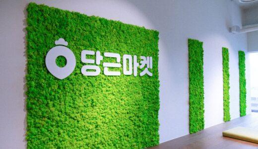韓国のメルカリ?!韓国で大人気の地域基盤フリマ・交流サービス、タングンマーケット(Karrot)の求人情報!