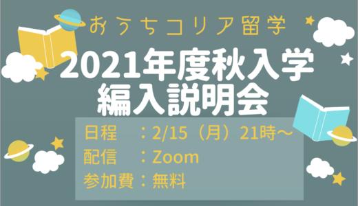 TOPIKが無くても出願可能?!2021年度秋入学編入説明会開催!
