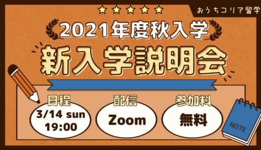 【大人気イベント再び!】2021年度秋入学新入説明会開催が決定しました!