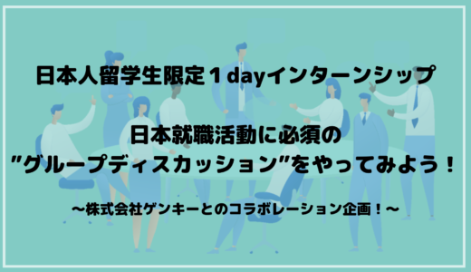 【韓国留学者限定!1dayインターンシップ情報】就活で必須のグループディスカッションを体験?!