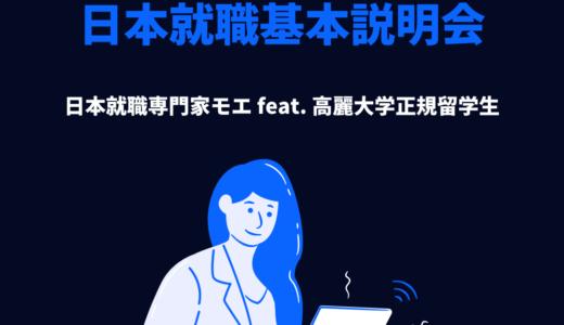 日本人対象!日本就職専門家モエによる日本就職基本説明会、開催!