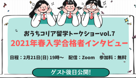 おうちコリア留学トークショーVol.7 2021年春入学合格者インタビュー