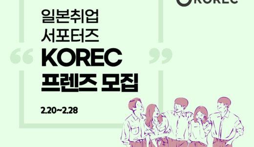 韓国人と一緒に楽しく課外活動ができる!「KORECフレンズ」第一期メンバー募集