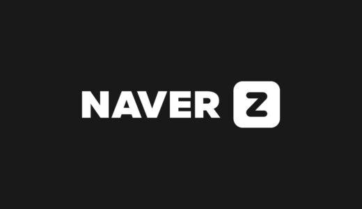 韓国大手IT企業『NAVER』でインターンのチャンス!