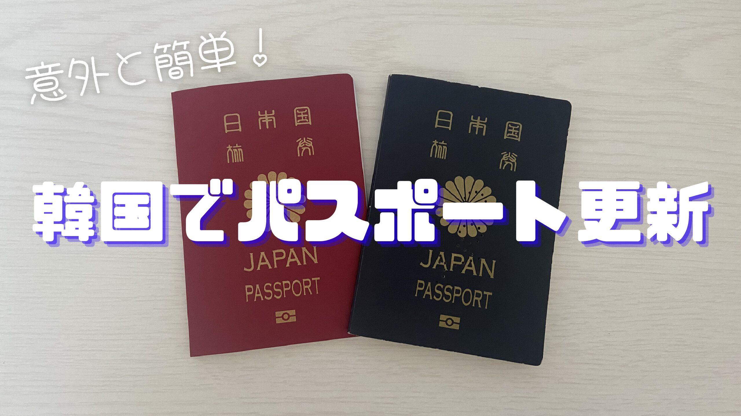 意外と簡単!韓国でのパスポート更新方法