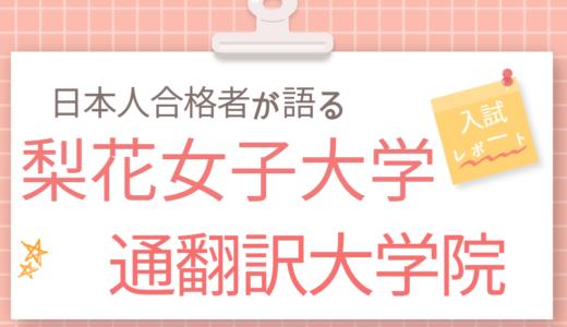【合格体験記】梨花女子大学通翻訳大学院合格者の入試レポート