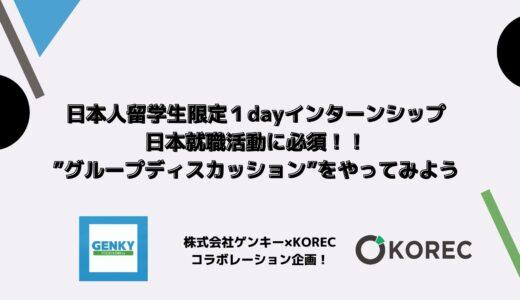 【インターンレポート】日本人留学生限定!1DAYインターンシップが無事終わりました!!