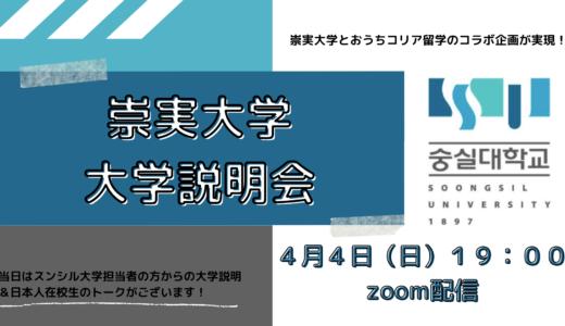 【崇実(スンシル)大学とのコラボ企画】大学説明会&在学生トークイベント開催決定!