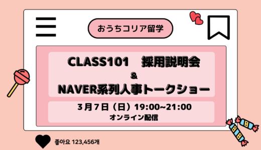 【韓国企業就職スペシャルイベント】CLASS101採用説明会&NAVER系列人事トークショー