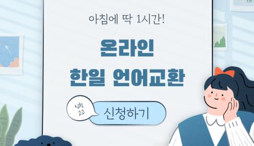 【韓国人とオンラインで朝活?!】〜1週間に1回朝から言語交換したら一日充実すること間違いなし!〜