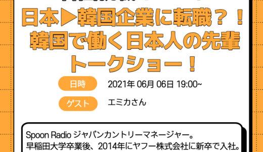 【韓国就職イベント】日本▶韓国企業に転職?!韓国で働く日本人の先輩トークショー!