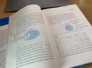 授業で使用した教科書