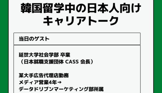 日本で働きたい企業ランキング3位!大手広告代理店勤務の延世大学卒業生トークショー