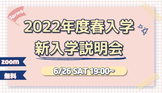 【大人気イベント!】2022年度春入学新入学説明会