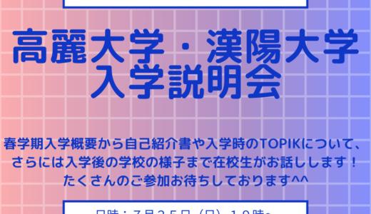 おうちコリア留学 高麗大・漢陽大説明会開催!