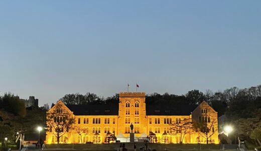 高麗大学の奨学金制度を紹介します!!