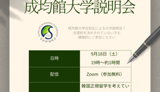 【韓国正規留学イベント】成均館大学説明会を開催します!