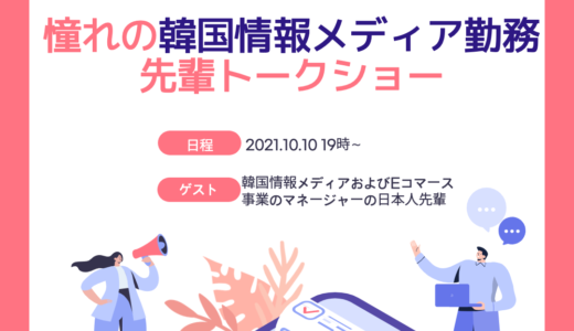 【韓国就職】憧れの韓国情報メディア勤務の先輩トークショー