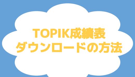 TOPIK成績証明書のダウンロード方法とは!?!?