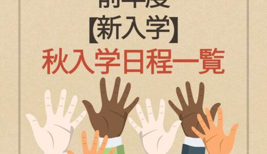 前年度(2021年度)秋入学【新入学】の出願日程まとめ
