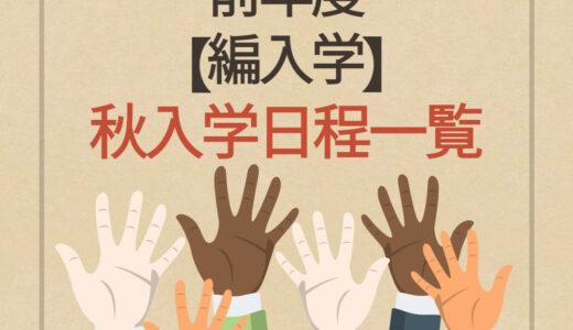 前年度(2021年度)秋入学【編入学】の出願日程まとめ
