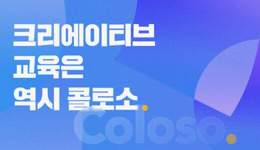 【韓国勤務】急成長中!多岐に渡るクリエイティブ教育を提供する韓国企業Coloso採用情報
